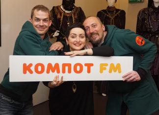 Этери Бериашвили МузОбед на Компот FM
