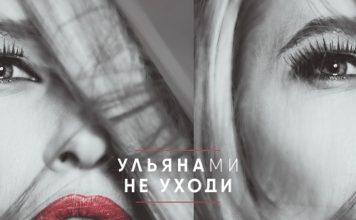 Ульяна Ми Не уходи