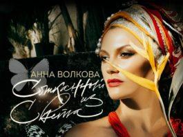Анна Волкова «Сотканный из света» (2018)