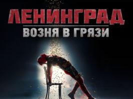 ленинград возня в грязи