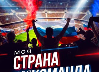 Александр Коган - Моя страна, моя команда