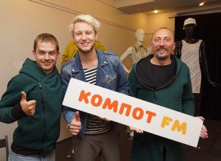Алексей Корзин МузОбед на Компот FM