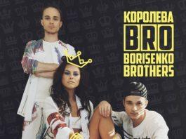 BRO Borisenko Brothers - Королева
