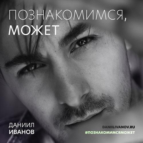 Даниил Иванов