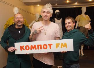 Кирилл Мойтон МузОбед на Компот FM