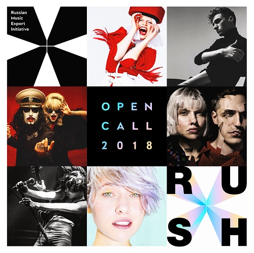 RUSH open call 2018