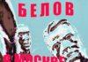 Алексей Белов - В Москве Жить