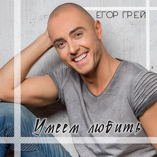 Егор Грей - Умеем любить