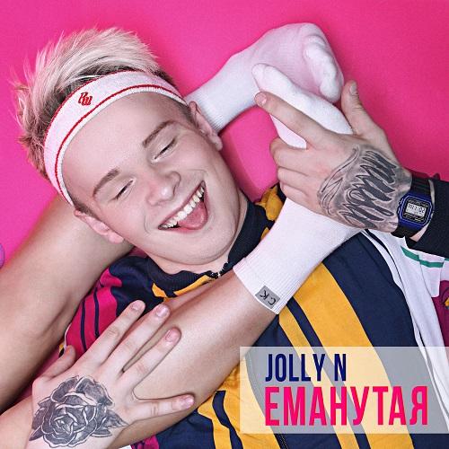 Jolly-N-Еманутая
