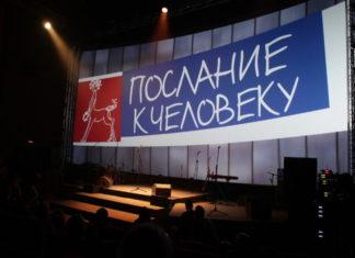 Джем Коэн на кинофестивале «Послание к человеку»