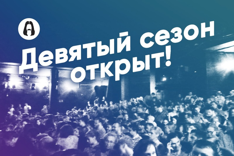"""Открытие сезона театра """"Мастерская"""""""