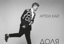 Артем Кай-Доля