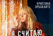 Кристина Орбакайте - Я считаю шагами недели