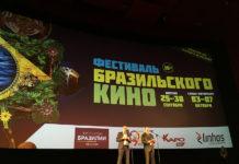 фестиваль бразильского кино
