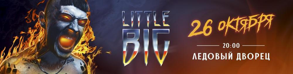 little big 1