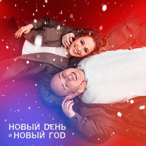 Катя Кокорина и Доминик Джокер - Новый день и Новый год