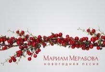 Мариам Мерабова - Новогодняя песня