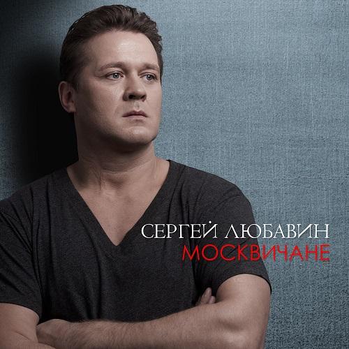 Сергей Любавин - Москвичане