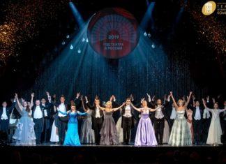 2019 – Год театра в России