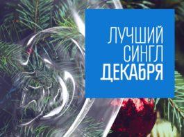 сингл декабря