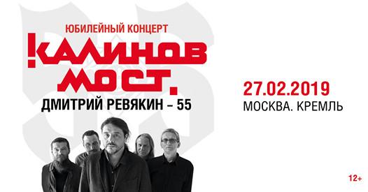 Афиша МСК Калинов мост