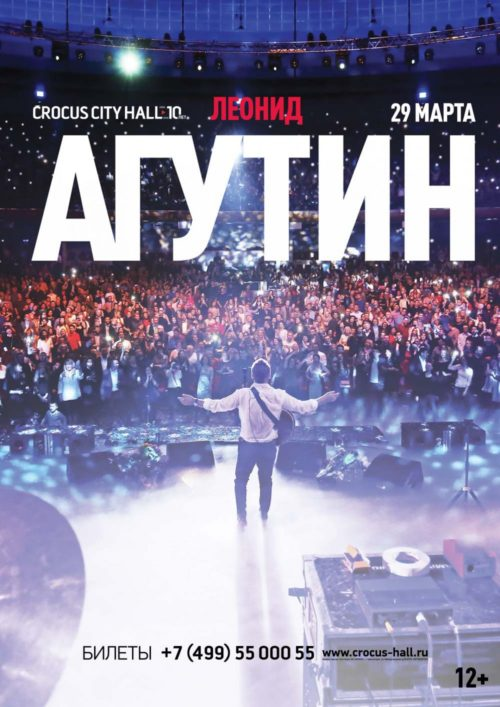 Агутин - афиша 2