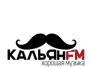 Kальян ФМ
