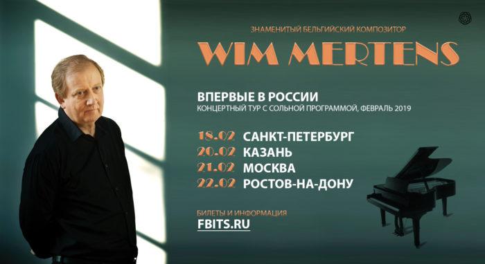 wim_mertens_Russia_2019_poster