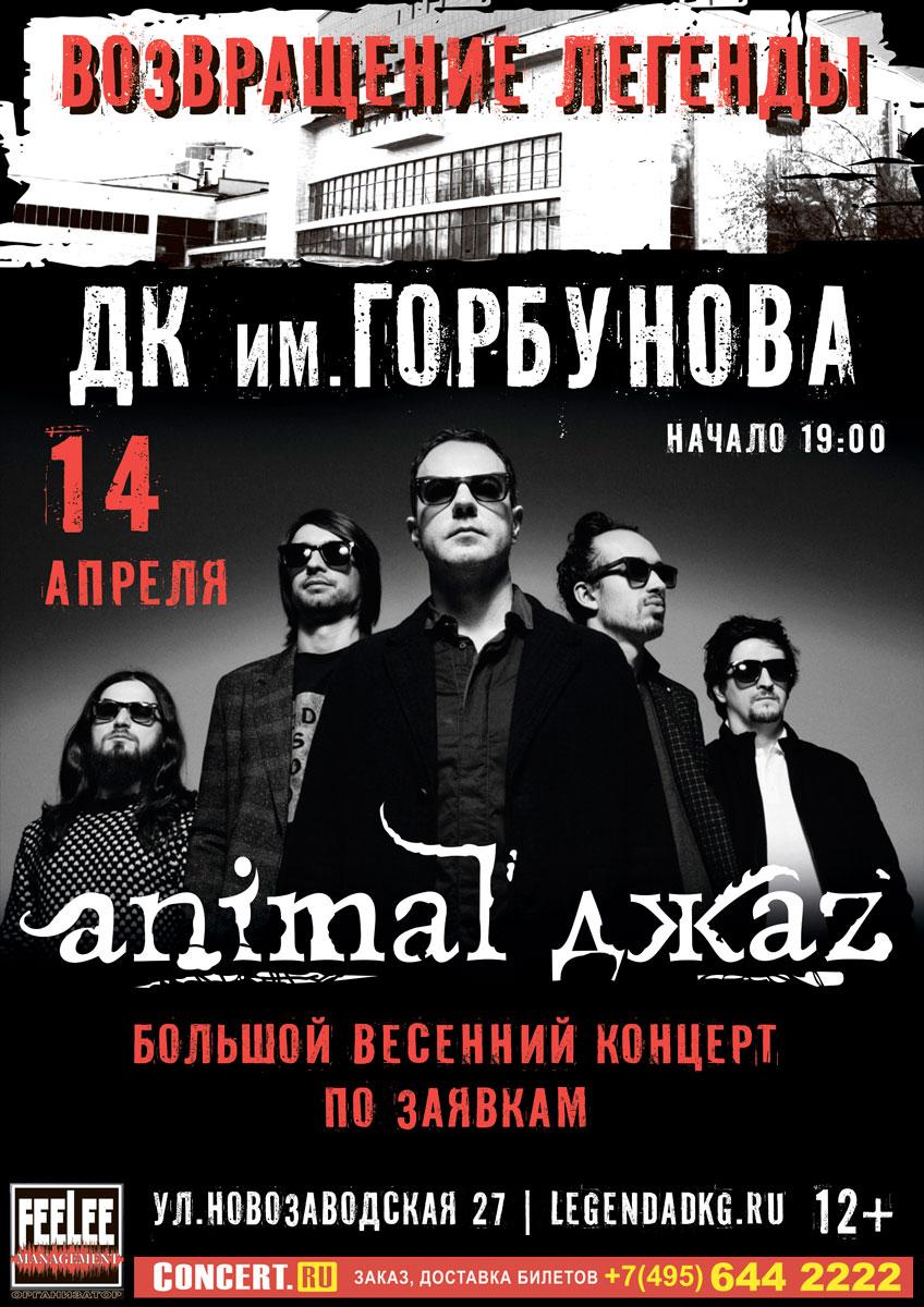 Animal ДжаZ_14.04.2019_афиша мероприятия