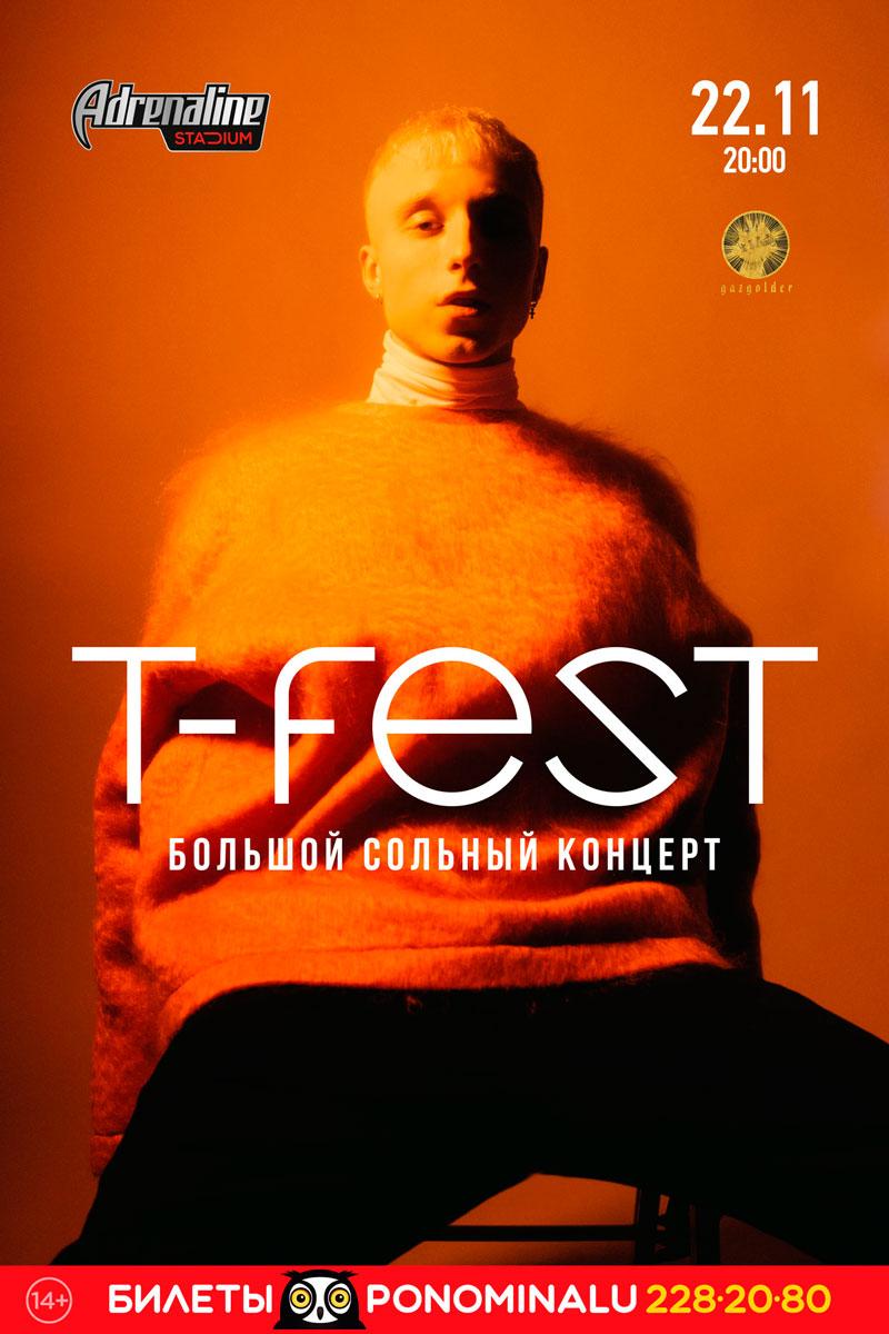 T-Fest_афиша мероприятия_msk