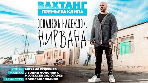Вахтанг