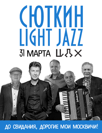 Валерий Сюткин & LIGHT JAZZ_326х425