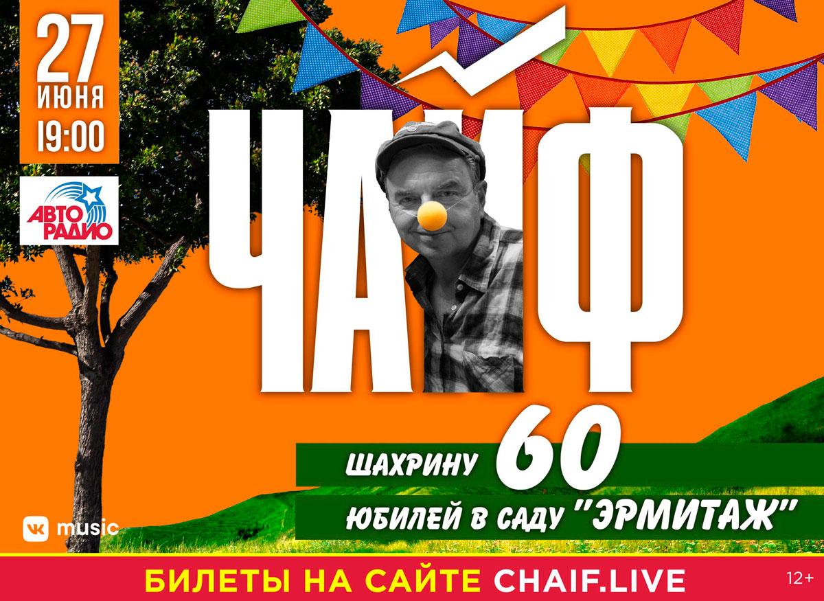 ЧАЙФ_27.06.2019_афиша мероприятия