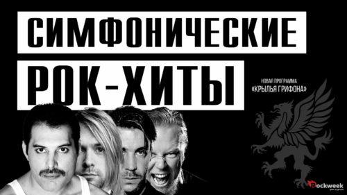 Simfonicheskie-rok-hity_Krylya-grifona-01