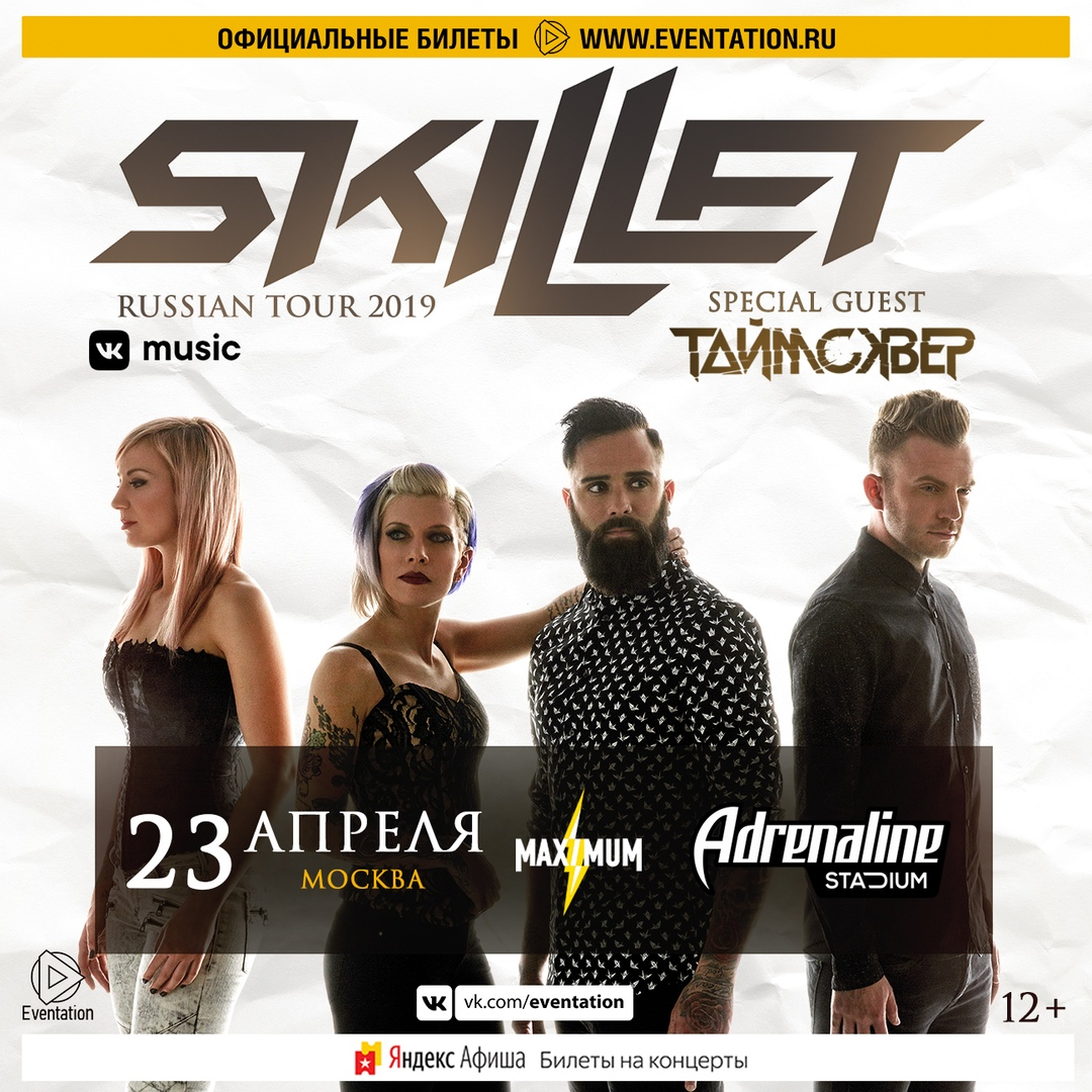 Skillet - афиша мероприятия