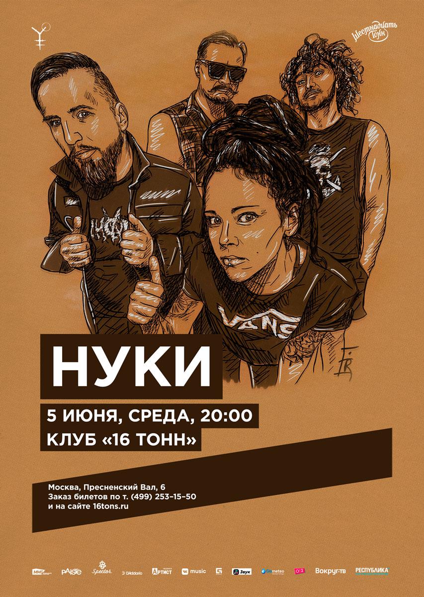 Нуки_05.06_афиша мероприятия