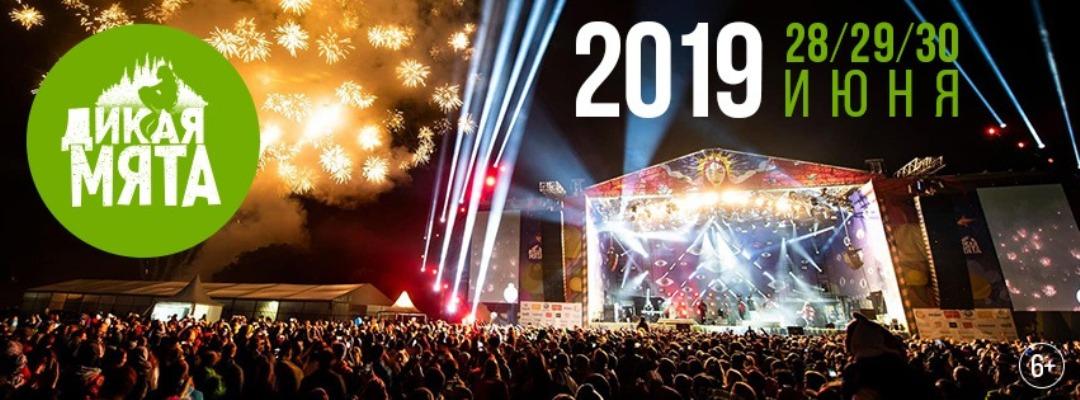 Фестиваль Дикая мята - афиша