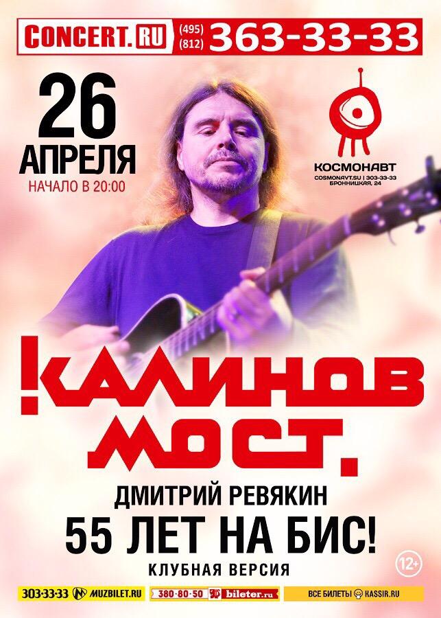Калинов Мост - афиша мероприятия