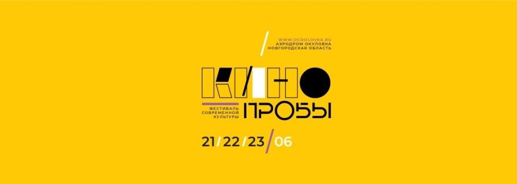 Кинопробы - фестиваль