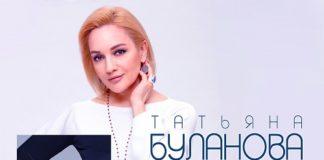 Татьяна Буланова - Играю в прятки на судьбу