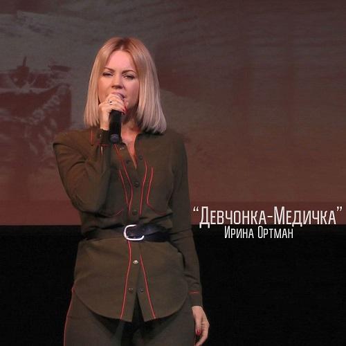 Ирина Ортман выпустила песню «Девчонка-Медичка»