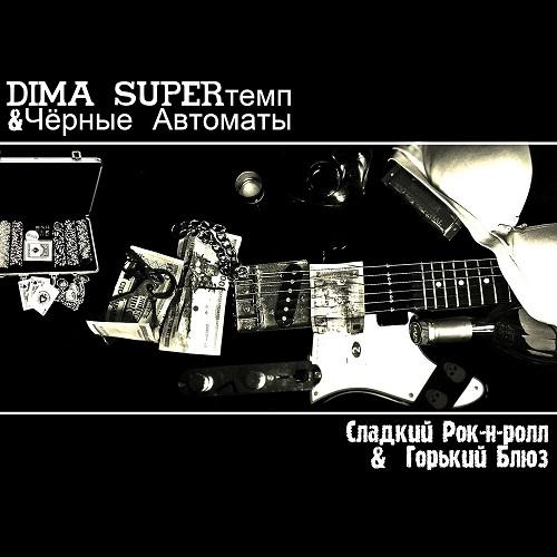 Dima Superтемп и Чёрные Автоматы