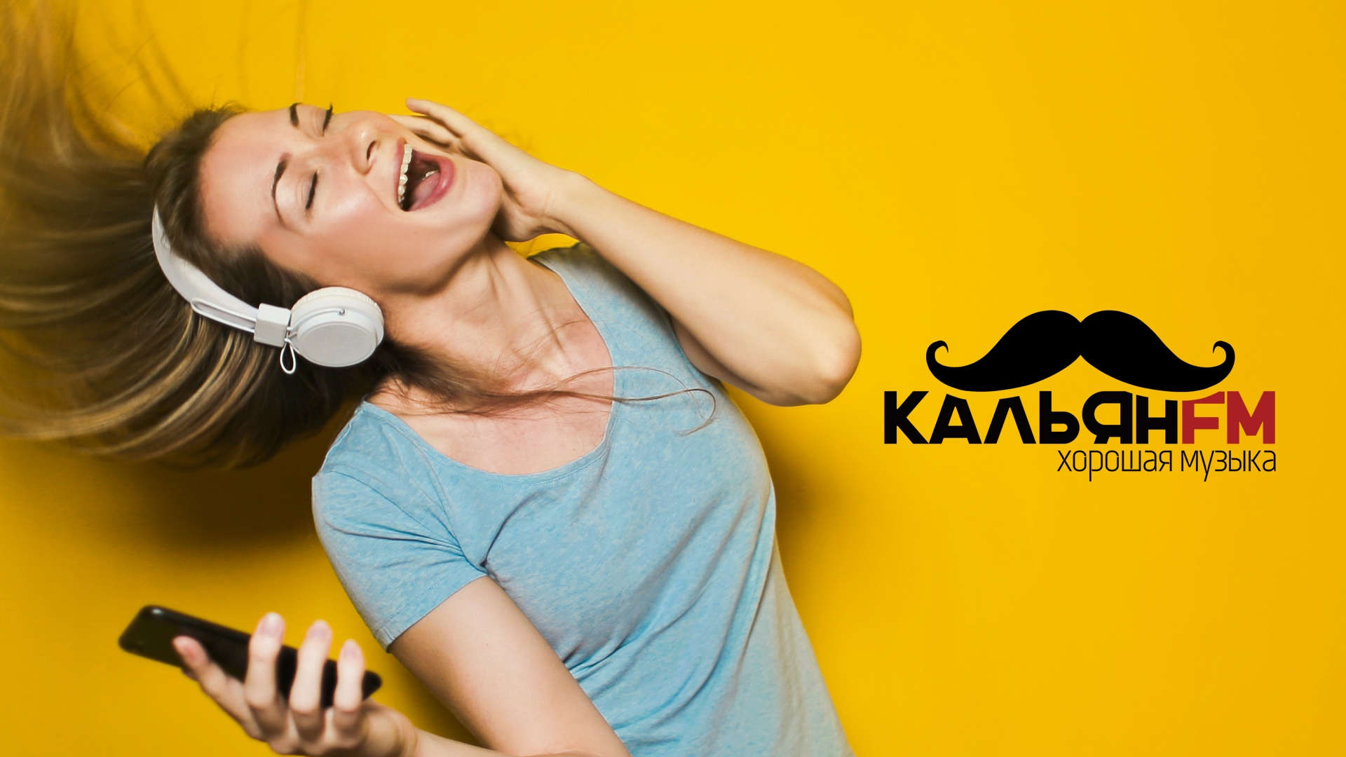 Кальян FM