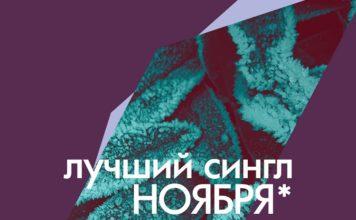 сингл ноября