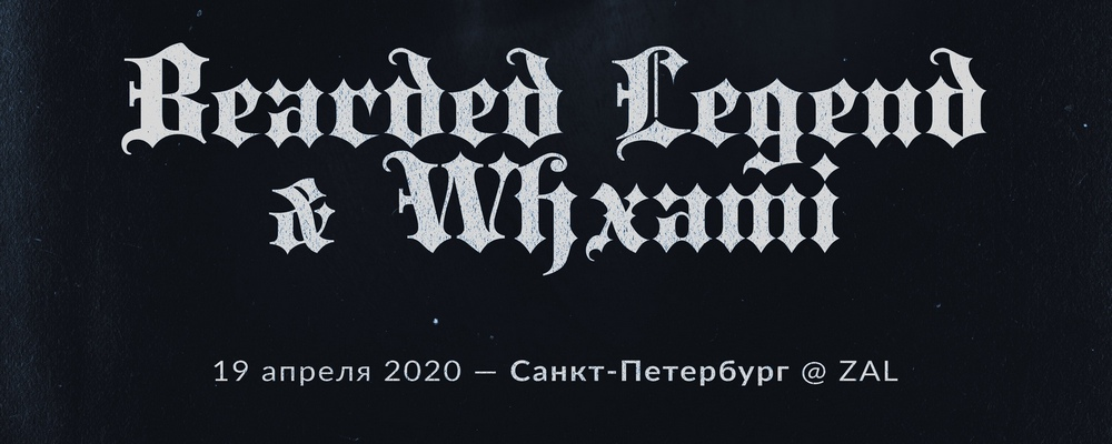 Bearded Legend x Whxami - афиша СПб