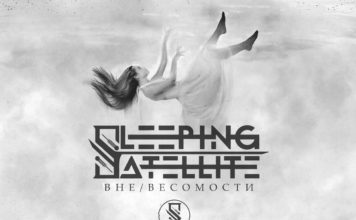 Sleeping Satellite. Вневесомости